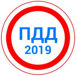 Скачать Билеты ПДД 2020+Экзамен ГИБДД