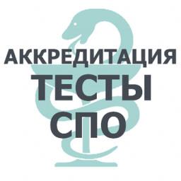 Скачать АККРЕДИТАЦИЯ СПО 2019