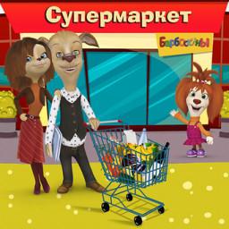 Скачать Барбоскины: Игра супермаркет