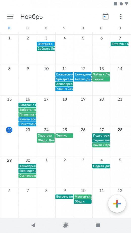 календари apk